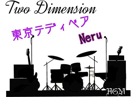 Two Dimensionの画像 プリ画像