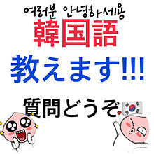 韓国語教えます!!(*'▽'*) プリ画像