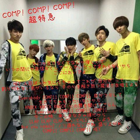 COMP! COMP! COMP!  歌詞の画像(プリ画像)