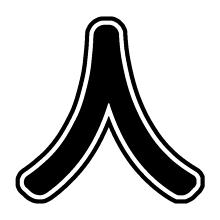 リクエストの画像(字 登坂広臣に関連した画像)