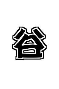 うちわ 文字 太ポップ 谷の画像(プリ画像)