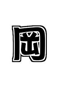 うちわ 文字 太ポップ 岡の画像(プリ画像)