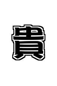 うちわ 文字 太ポップ 貴の画像(プリ画像)