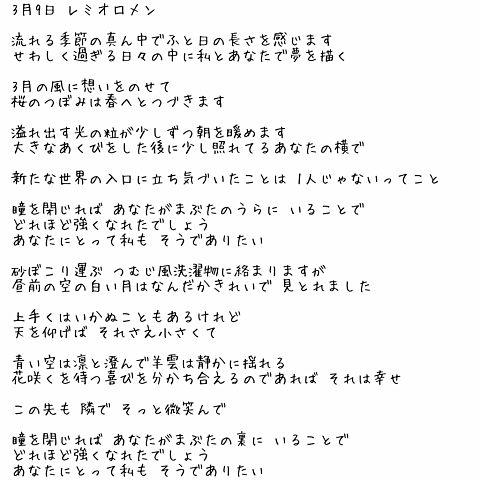 3 月 9 日 歌詞 3月9日-レミオロメン-歌詞-唱歌學日語-日語教室-MARUMARU