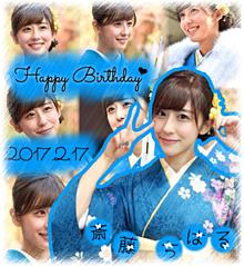 ちーちゃんお誕生日♡の画像(プリ画像)