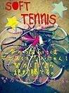 ソフトテニス 名言 プリ画像