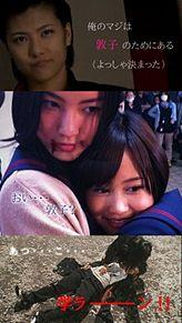 AKB48 SKE48 マジすか学園2の画像(甘口に関連した画像)