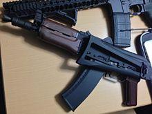 KSC AKS74UN プリ画像