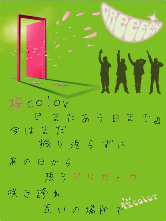 桜color