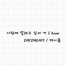 DAYDREAM / J-HOPEの画像(소년단に関連した画像)
