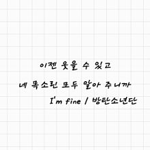 I'm fine /  방탄소년단の画像(소년단に関連した画像)