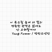 Young Forever / 방탄소년단の画像(방탄に関連した画像)