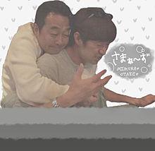 さまぁ〜ず 加工 ゜:。* ゜.の画像(三村マサカズに関連した画像)
