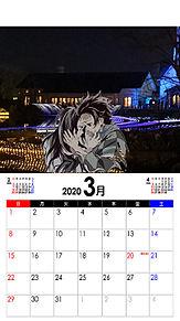 三月度カレンダーの画像(三月に関連した画像)