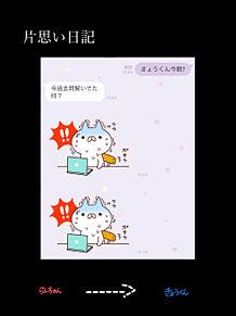 片思い日記 2015.11.22 プリ画像
