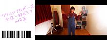 カリスマブラザーズイベント「今夜一杯どう?」in埼玉の画像(カリスマブラザーズに関連した画像)