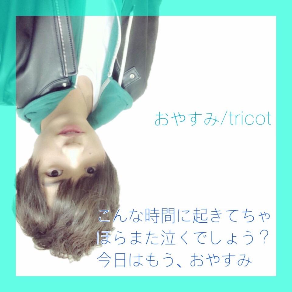 Tricotの画像 p1_28