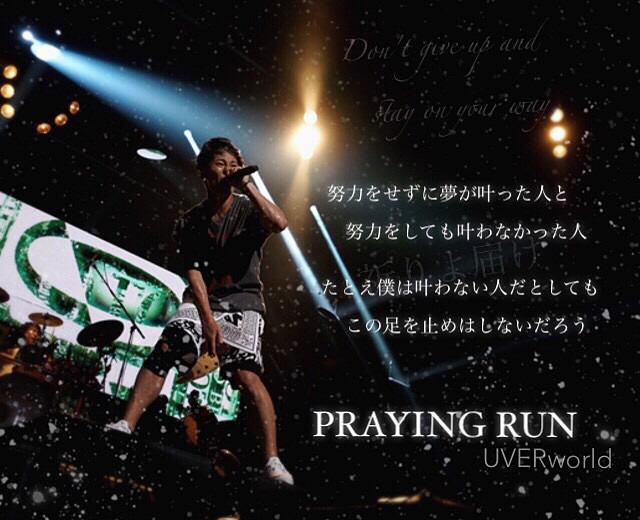 「uverworld praying run」の画像検索結果