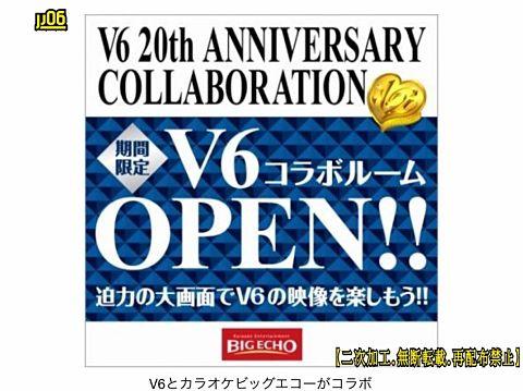 V6情報の画像(プリ画像)
