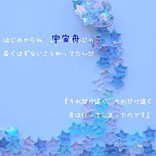 カムパネルラの画像(ささくれPに関連した画像)