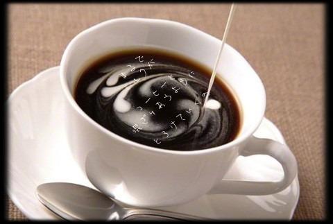 ミルクとコーヒーの画像(プリ画像)