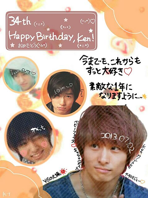 Happy Birthday, Ken chan!の画像(プリ画像)