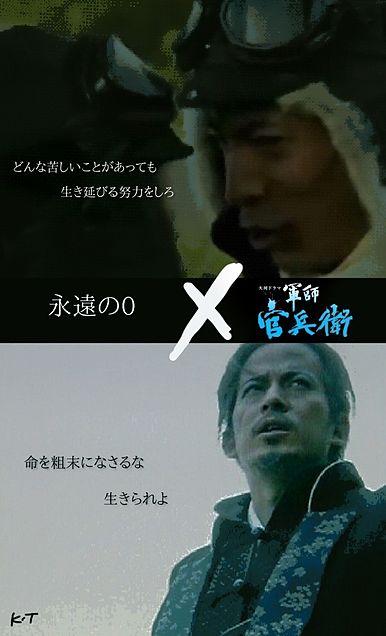 永遠の0 × 軍師官兵衛.の画像(プリ画像)