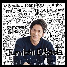 \ Junichi Okada / プリ画像