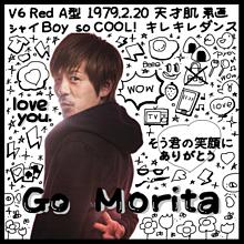 \ Go Morita / プリ画像
