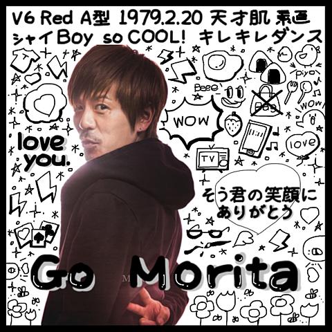 \ Go Morita /の画像(プリ画像)