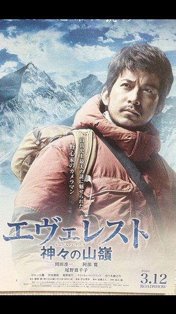 岡田くん『エヴェレスト神々の山嶺』チラシの画像(プリ画像)