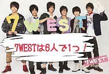 7WEST結成日!!の画像(新垣祐斗に関連した画像)