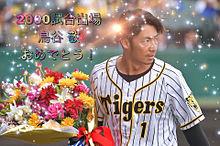 鳥谷敬の画像(阪神タイガースに関連した画像)