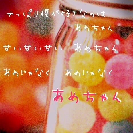 三兄弟  あめちゃん  関ジャニ∞の画像 プリ画像