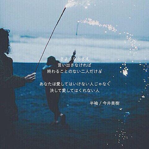 半袖/今井美樹の画像 プリ画像