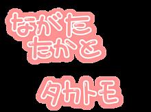 素材の画像(永田崇人に関連した画像)