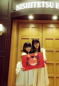HKT48 矢吹奈子 田島芽瑠の画像(プリ画像)