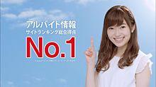 バイトル HKT48 指原莉乃の画像(プリ画像)