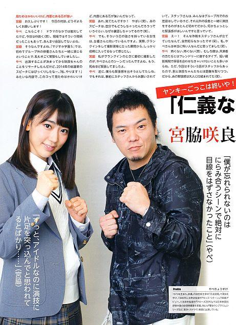 HKT48 宮脇咲良 やべきょうすけの画像 プリ画像