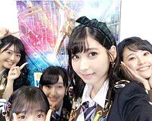矢吹奈子 HKT48 AKB48 松岡菜摘 兒玉遥 田島芽瑠の画像(プリ画像)
