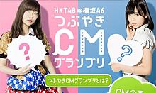 つぶやきCMグランプリ HKT48 欅坂46