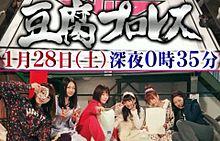 宮脇咲良 HKT48 AKB48 豆腐プロレス 古畑奈和の画像(プリ画像)