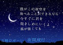 石崎ひゅーい 夜間飛行の画像(石崎ひゅーいに関連した画像)