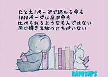 RADWIMPS 'I' novel プリ画像