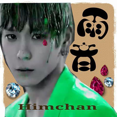 ヒムチャン Himchan B.A.Pの画像(プリ画像)
