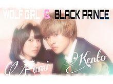 オオカミ少女と黒王子の画像(プリ画像)