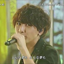 lovemusic♡逆転winnerの画像(lovemusicに関連した画像)