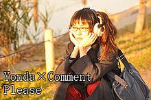 スペック SPEC  デコログ Yonda comment 当麻 プリ画像