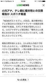 櫻井翔 報告 熱愛の画像(嵐報告に関連した画像)