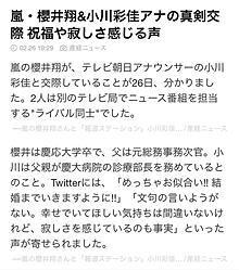櫻井翔 報告 熱愛2の画像(嵐報告に関連した画像)